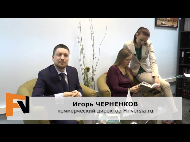 Банковский форум в Сочи 2017 - Партнерам трансляции