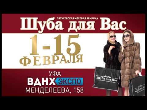 Шуба Для Вас 2015   Уфа 1 - 15 февраля РАСПРОДАЖА   20 DV 16 к 9