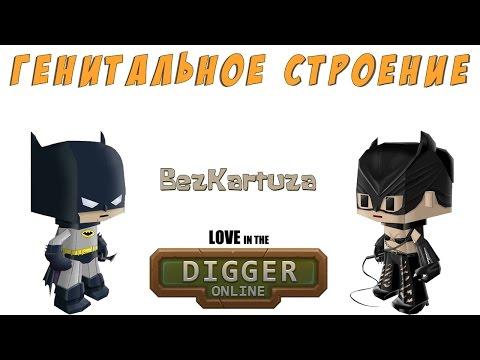 Digger Online // Генитальное строение :D