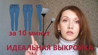 видео Зауженные брюки