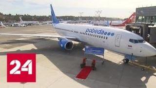 видео Авиакомпания «Победа», Россия