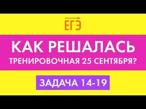 Тренировочная по математике 25.09.19. Разбор Запад, задачи 14-19