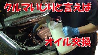 【まーさんガレージ】No.10 自動車のエンジンオイルとオイルフィルター交換