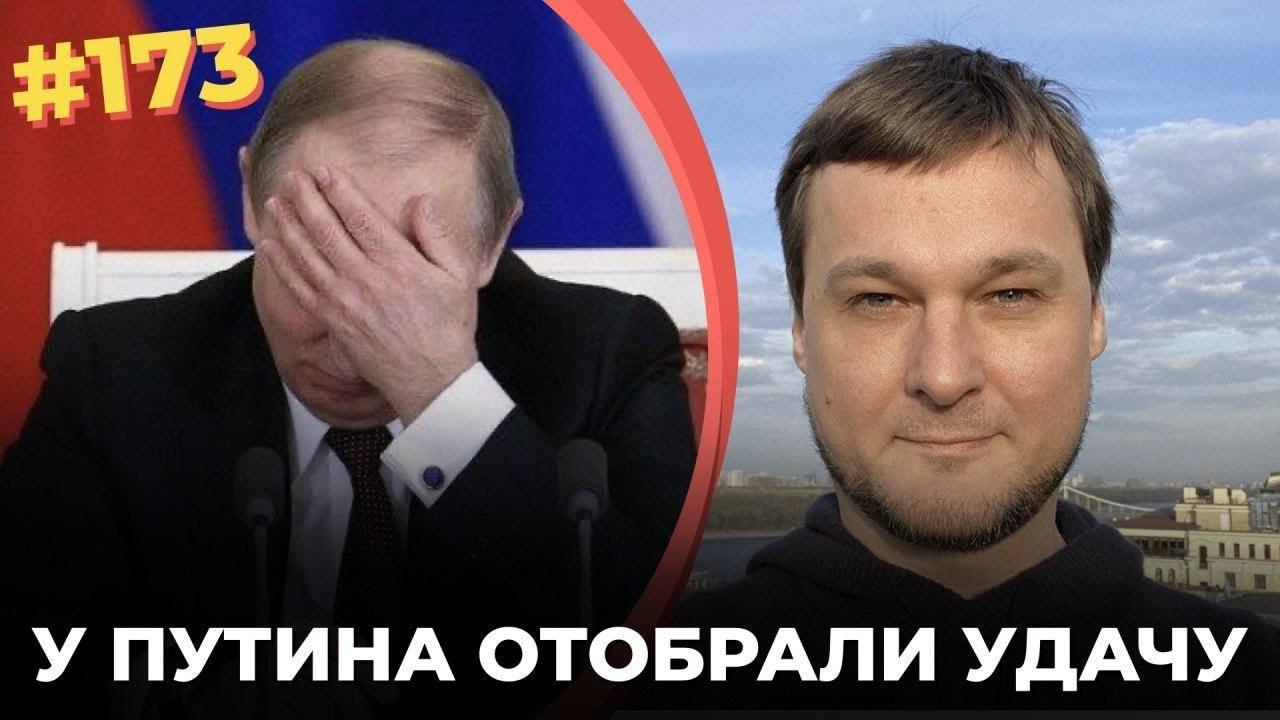 #173 Навальный, Сэргэ и СП-2. Удача покинула Владимира Путина