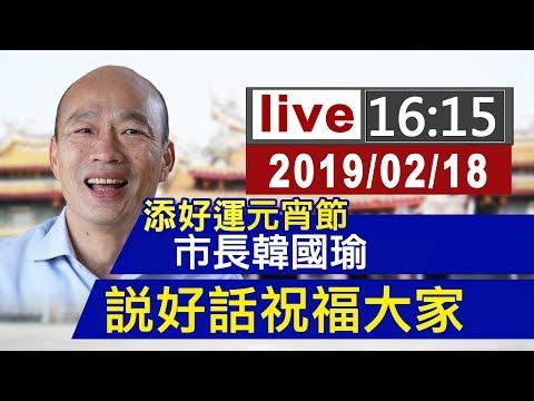 【完整公開】添好運 元宵節 市長韓國瑜 說好話祝福大家
