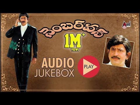 Number One | Full Songs JukeBox | Super Star Krishna,Soundarya | Telugu Old Songs