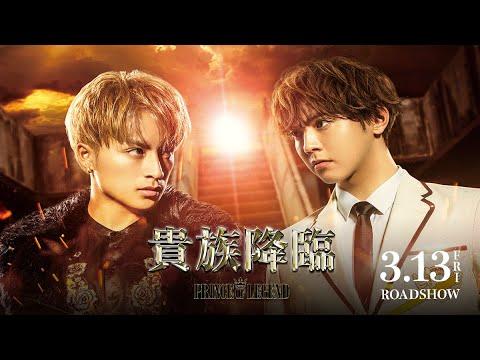 映画公開記念!5分で分かる「貴族誕生」PV【3月13日(金)公開】