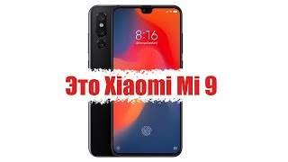 Xiaomi Mi 9 сливают / AirPods 2 готовы