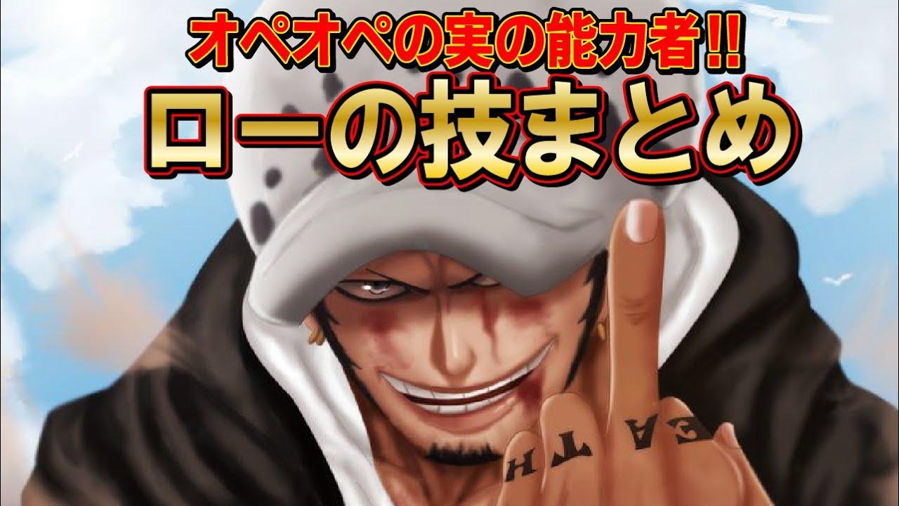 【ワンピース】ハートの海賊団船長ローのオペオペの実の技を総まとめ!!