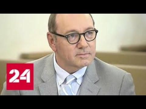 С Кевина Спейси сняли обвинения в сексуальных домогательствах - Россия 24