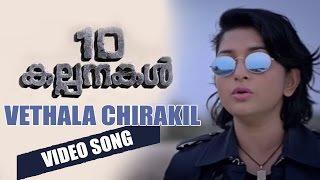 Download Hindi Video Songs - Vethala Chirakil Song | Pathu Kalpanakal | Meera Jasmine, M C Rude, Mithun Eswar | Manorama Online