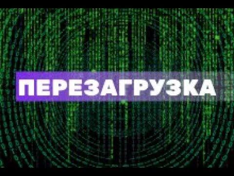 Перезагрузка полуавтоматическая система заработка в интернете от 100 тыс рублей в месяц!