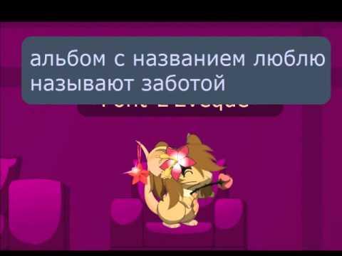 Я - Рус