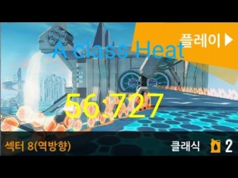 Asphalt 8 A class Heat-Sector 8 Rev 56:727