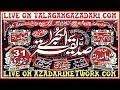 Live Majlis 31 Jan 2018 Shah Allah Dita Islamabad