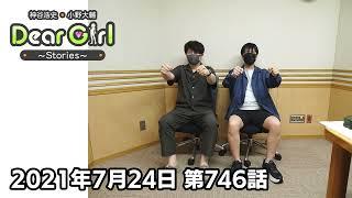 【公式】神谷浩史・小野大輔のDear Girl〜Stories〜 第746話 (2021年7月24日放送分)