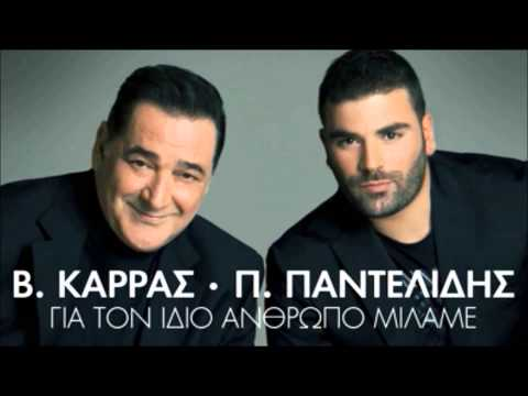 Pantelis Pantelidis Ft Vasilis Karras - Gia Ton Idio Anthropo Milame ( New Official Single 2012 )