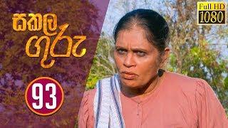 Sakala Guru | සකල ගුරු | Episode - 93 | 2020-03-10 | Rupavahini Teledrama Thumbnail
