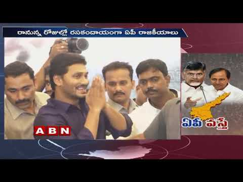 Telangana Election Results May Impact On AP Politics | ABN Telugu