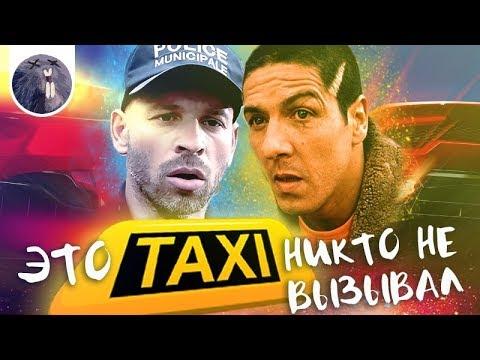 """Обзор фильма """"Такси 5"""" Это такси никто не вызывал"""