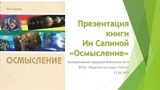 Презентация книги Ии Сапиной «Осмысление»