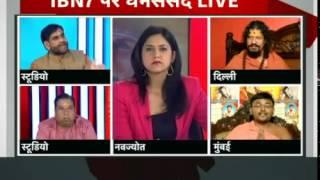IBN7 Charcha:  Sai Baba par Dharmsansad ke faislo ka auchitya