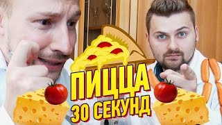 ПИЦЦА ЗА 30 СЕКУНД | Научные Нубы(Видео партнера - http://www.youtube.com/watch?v=O7_u1JncPYo Выпуск НН, где мы делали десерт - https://www.youtube.com/watch?v=oQndHaZQu2U ..., 2016-08-25T09:35:51.000Z)