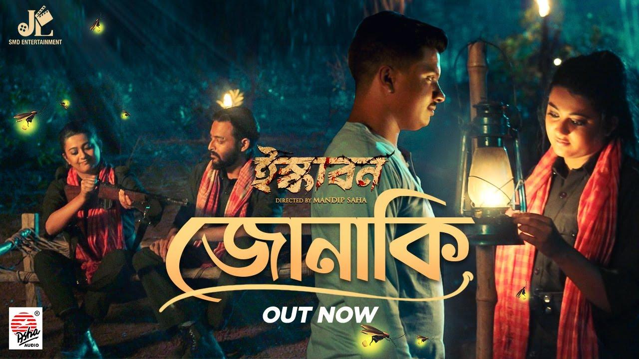 Jonaki || Saurav || Anamika ||Saanju || Mandip || Rupankar Bagchi || annwesha || SMD Entertainment