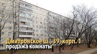 комната дмитровское шоссе   купить комнату метро петровско разумовская  Dmitrovskoe schosse 39 1