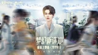 黃明昊(Huang Ming Hao)(Justin)- 夢終歸(Meng Zhong Gui)(The Dream Is Back)Ost. 夢幻新誅仙