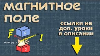 физика МАГНИТНОЕ ПОЛЕ 9 и 11 класс