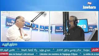 مدير المعهد التونسي للدراسات الاستراتيجية ناجي جلول : المعهد هو أداة التفكير للدولة