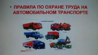 Правила по охране труда на автомобильном транспорте