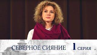 Северное сияние - Серия 1/2018 / Сериал / HD 1080p