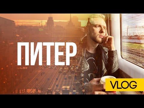 VLOG: Питер / Егор Крид