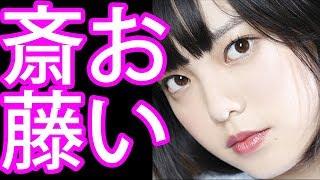 欅坂46の平手友梨奈ちゃんが 齋藤冬優花ちゃんへの 不満を漏らす姿が 話...