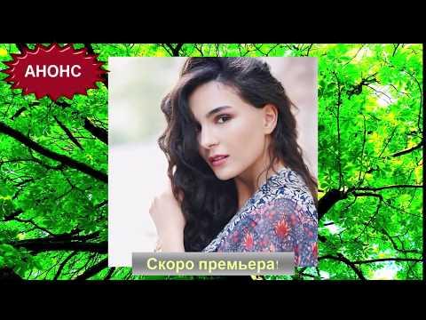 Неосознанная любовь / Suursuz Ask (2019)1серия/русская озвучка