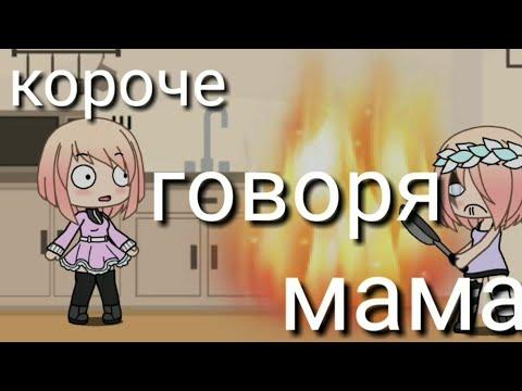 Короче говоря мама [Gacha life]