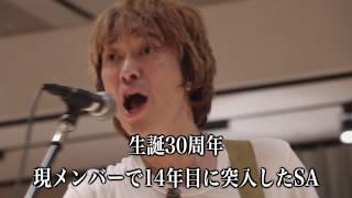 劇場版SA サンキューコムレイズ 第2部 ~UNDER THE SKY~