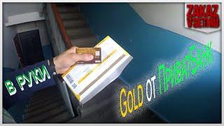 Как получить ПриватБанк карта голд на дом?  Отвечу каждому!(Реклама для вас http://bit.ly/1O1zwHc ✌ Для заказа по бесплатному посреднику Вам сюда http://vk.cc/4ZHmA7 если есть вопросы..., 2015-09-13T13:56:06.000Z)