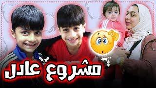فلوق زلزال عادل الاسطورة - عائلة عدنان