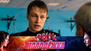 Последний шанс Антона   Молодежка