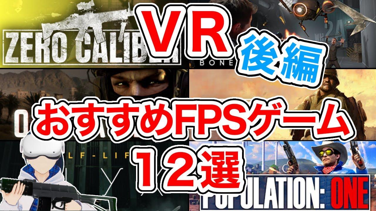 【2021年】VRのおすすめFPSゲーム12選・後編【Oculus Quest 2】