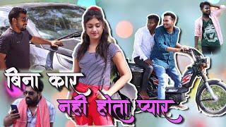 Bina Car Nahi Hota Pyar   CG Movie   CG comedy By Anand Manikpuri