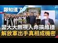 河南洪災驚傳5萬人罹難..中國習大大無視人命赴西藏處理維穩 派解放軍出手面對災情又搞隱匿手法|許貴雅主持|【鄭知道了 精選】20210725|三立iNEWS