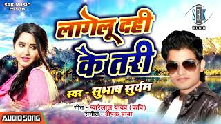 Lagelu Dahi Ke Tari | Subhash Suryam | Superhit Bhojpuri Song
