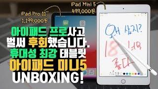 [4K] 내꺼(?)보다 많이 작은 애플 아이패드 미니5 언빡싱! 휴대성과 고스펙 태블릿?! (Apple iPad Mini 5)