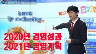 3. 2020년 경영성과 및 2021년 경영계획[김철윤…
