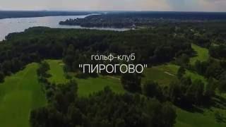 """Гольф-клуб """"Пирогово"""""""