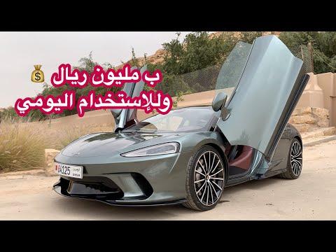 مكلارين جي تي Mclaren GT 2020